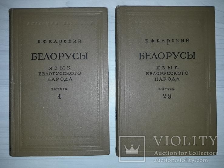 Белорусы. Язык белорусского народа в 3 выпусках Е.Ф.Карский, фото №2