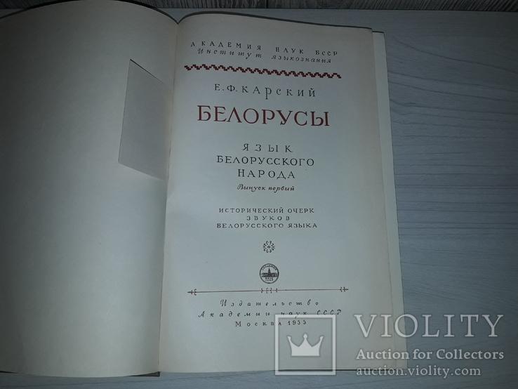Белорусы. Язык белорусского народа в 3 выпусках Е.Ф.Карский, фото №5