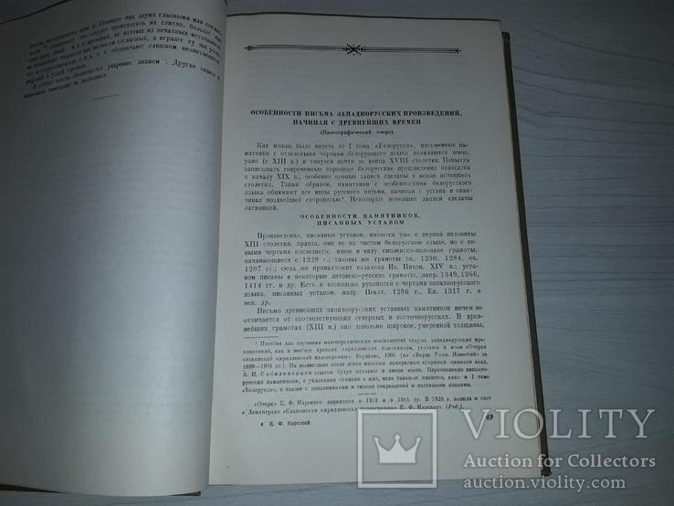 Белорусы. Язык белорусского народа в 3 выпусках Е.Ф.Карский, фото №6