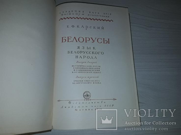 Белорусы. Язык белорусского народа в 3 выпусках Е.Ф.Карский, фото №11
