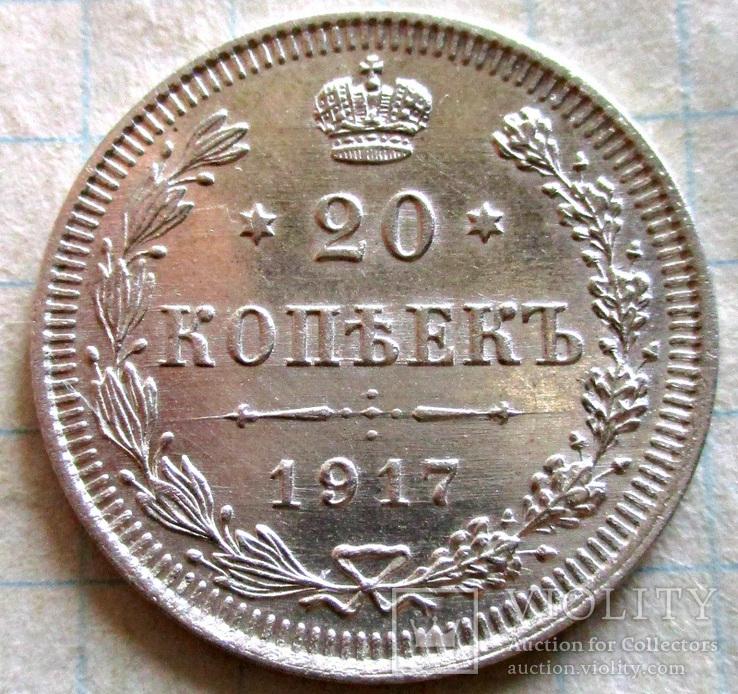 20 копеек 1917 года (Биткин - R1) aUNC
