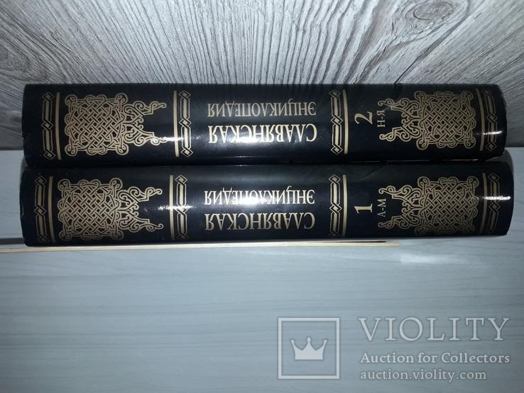 Славянская энциклопедия в 2 томах 2005 Киевская Русь- Московия, фото №4