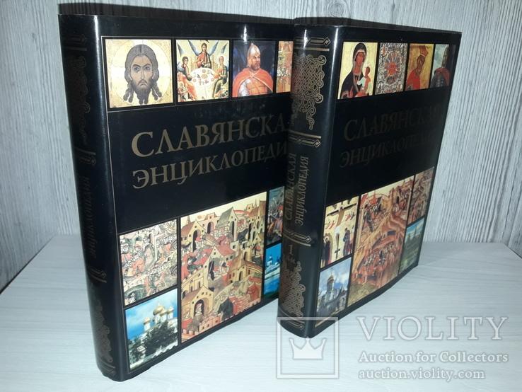 Славянская энциклопедия в 2 томах 2005 Киевская Русь- Московия