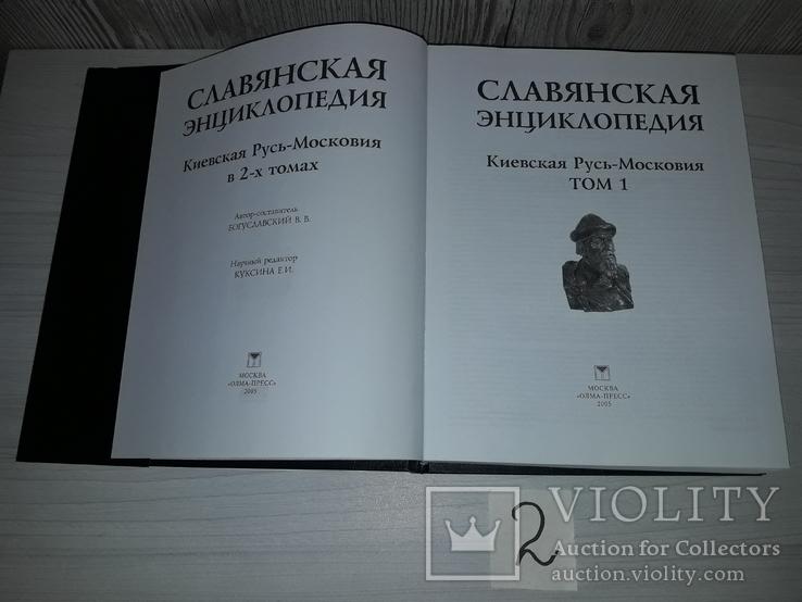 Славянская энциклопедия в 2 томах 2005 Киевская Русь- Московия, фото №6