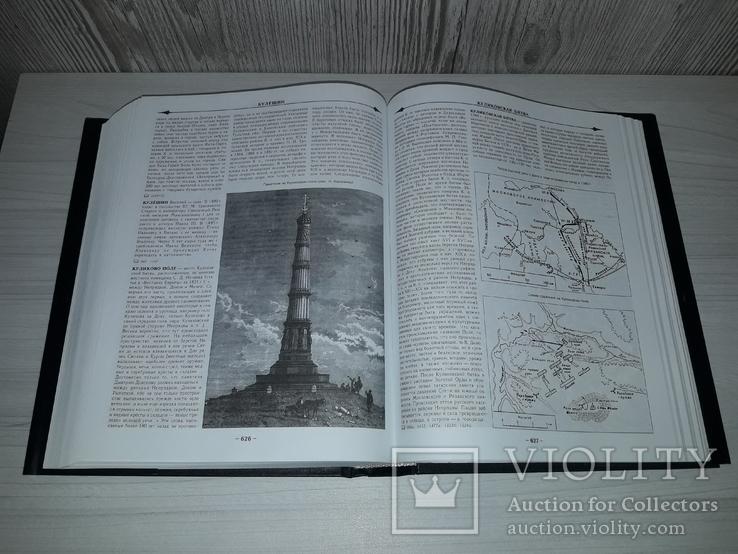 Славянская энциклопедия в 2 томах 2005 Киевская Русь- Московия, фото №8