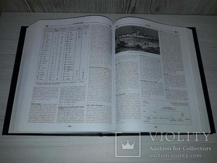 Славянская энциклопедия в 2 томах 2005 Киевская Русь- Московия, фото №9
