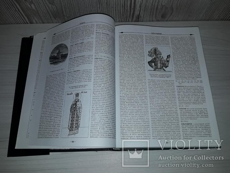Славянская энциклопедия в 2 томах 2005 Киевская Русь- Московия, фото №12