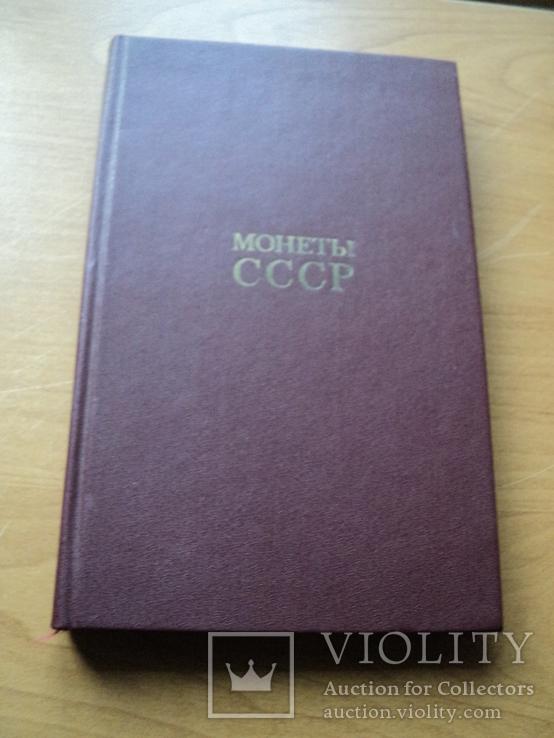 Щёлоков,каталог монет СССР., фото №2
