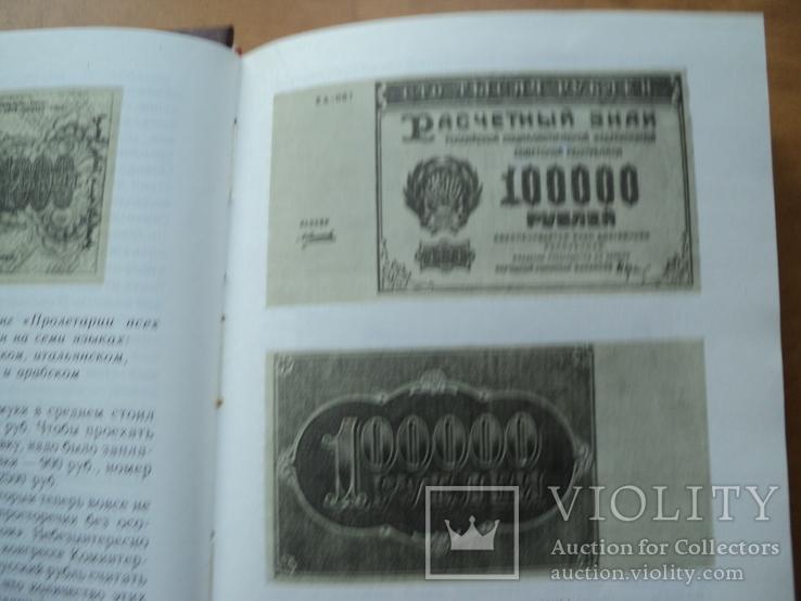 Щёлоков,каталог монет СССР., фото №4