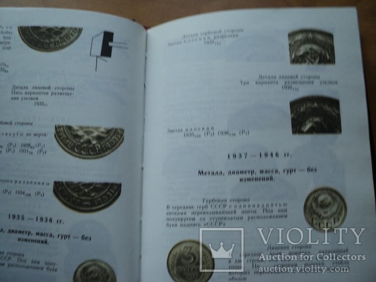 Щёлоков,каталог монет СССР., фото №5