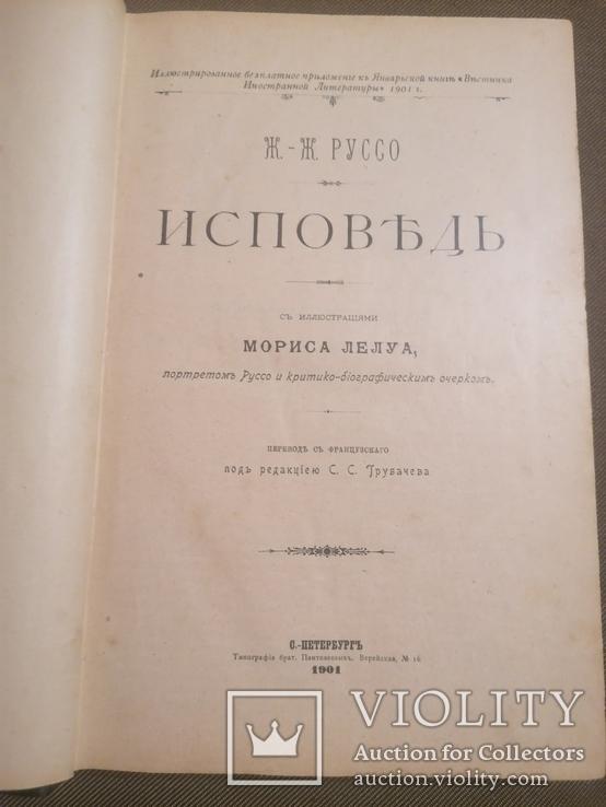 Жан Жак Руссо Исповедь 1901 год СПБ