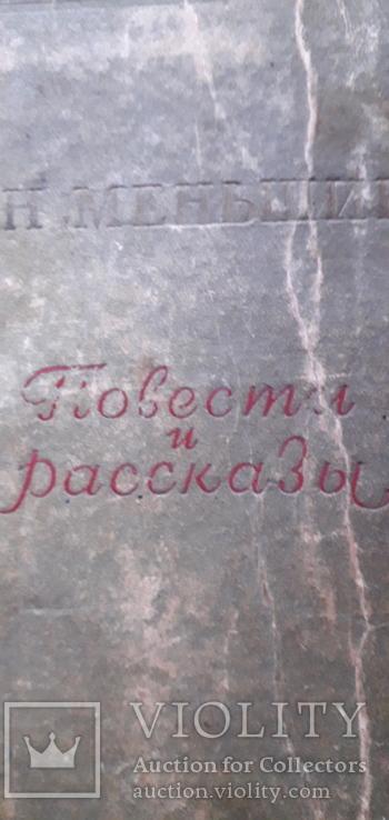 """Иван Меньшиков.   """"Повести и рассказы"""", фото №3"""