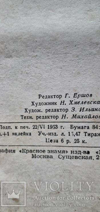 """Иван Меньшиков.   """"Повести и рассказы"""", фото №8"""