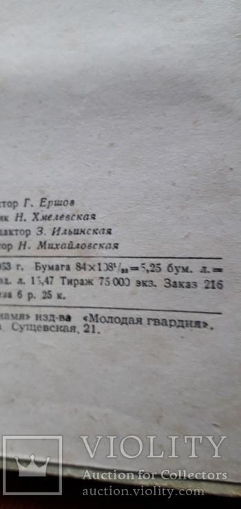 """Иван Меньшиков.   """"Повести и рассказы"""", фото №9"""