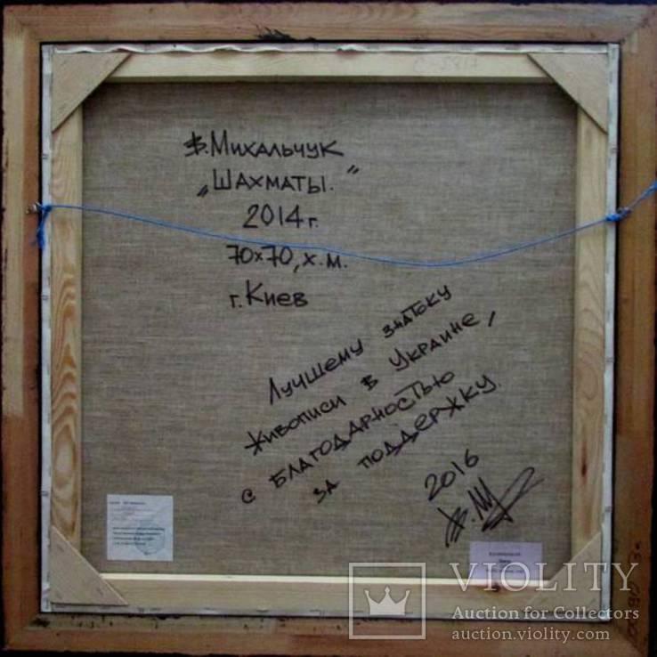 """Картина Михальчук В.""""Шахматы"""" 2014 г., фото №3"""