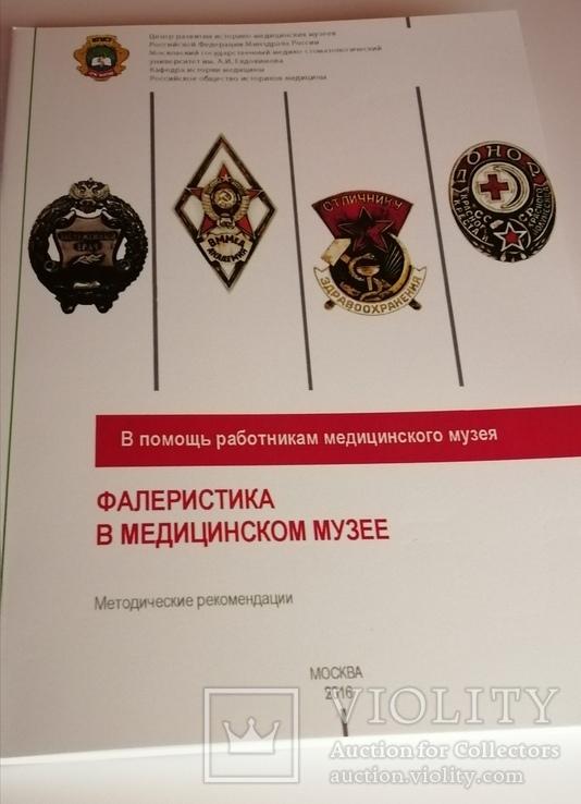 Фалеристика в медицинском музее., фото №2