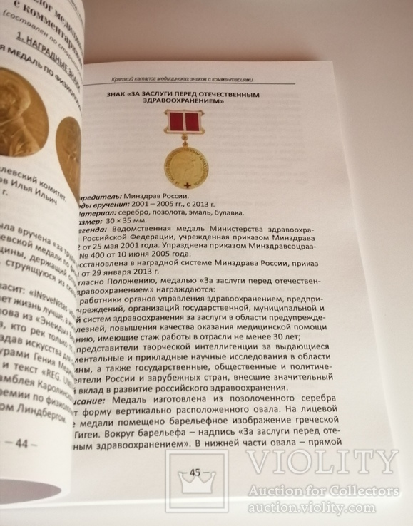 Фалеристика в медицинском музее., фото №5