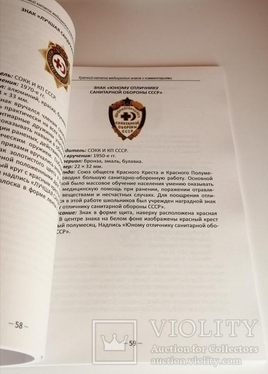 Фалеристика в медицинском музее., фото №7