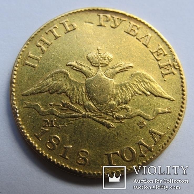5 рублей 1818 г. Александр I, фото №2