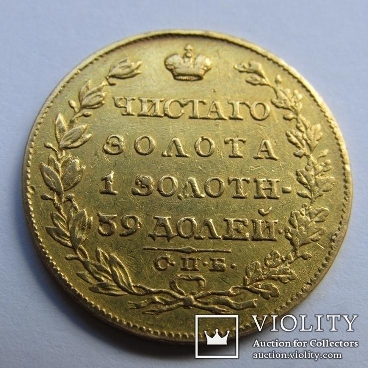5 рублей 1818 г. Александр I, фото №3