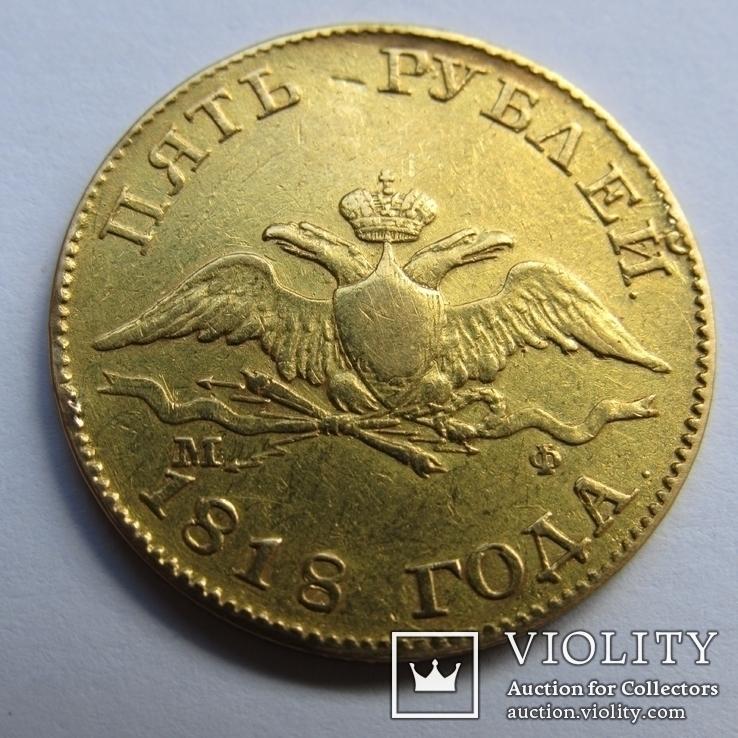 5 рублей 1818 г. Александр I, фото №5