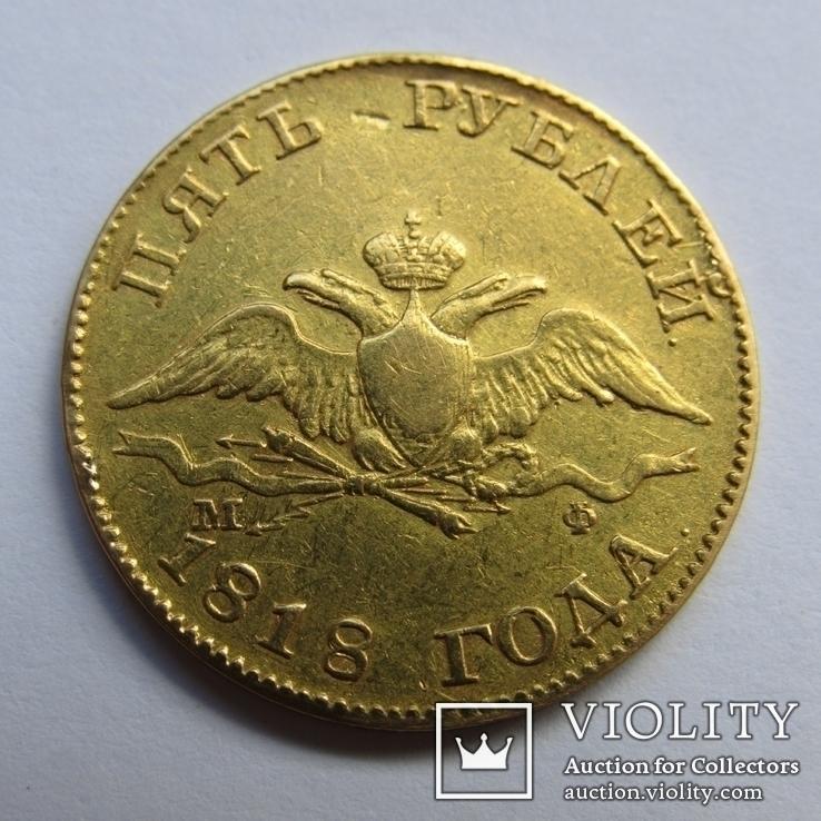 5 рублей 1818 г. Александр I, фото №6