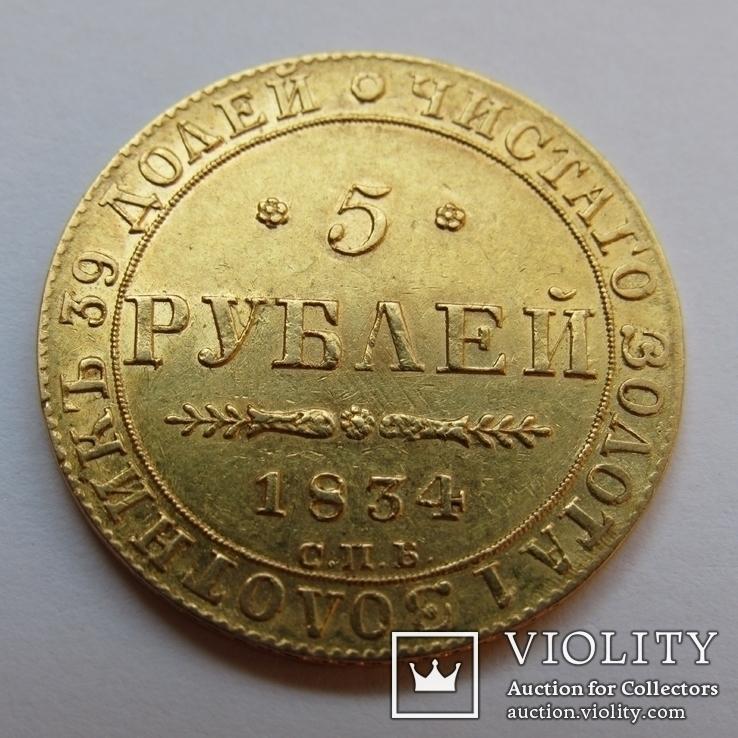 5 рублей 1834 г. Николай I, фото №5