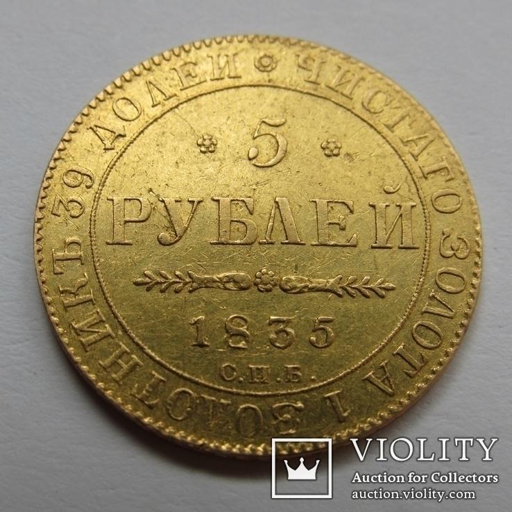 5 рублей 1835 г. Николай I, фото №2