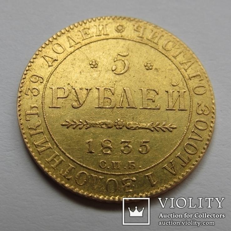 5 рублей 1835 г. Николай I, фото №6
