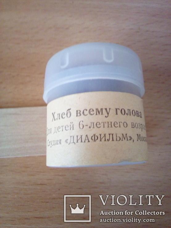 """Диафильм """"Хлеб всему голова"""", фото №2"""