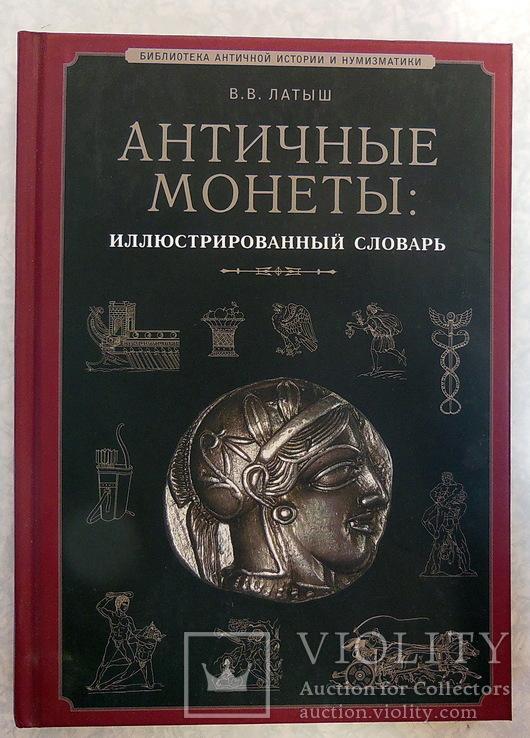 Античные монеты: иллюстрированный словарь. Латыш, В.В., фото №2