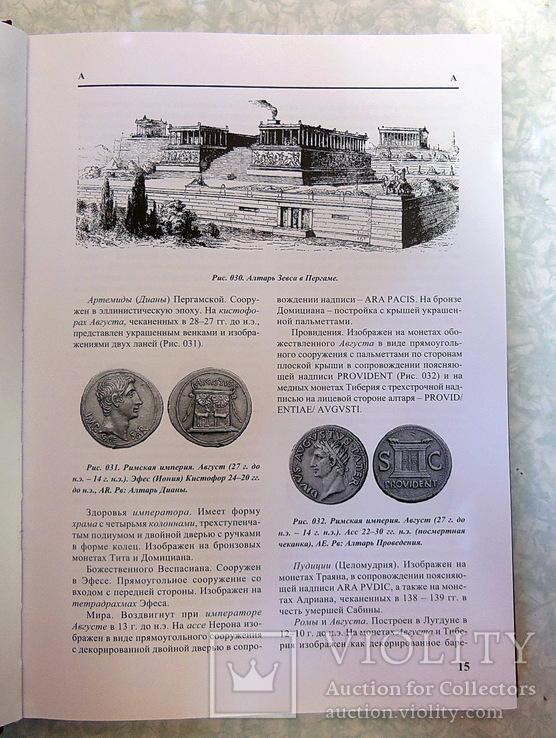 Античные монеты: иллюстрированный словарь. Латыш, В.В., фото №5