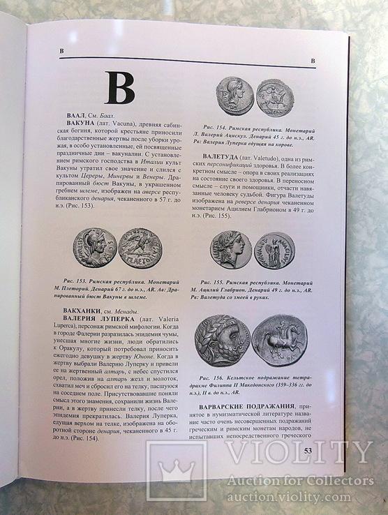 Античные монеты: иллюстрированный словарь. Латыш, В.В., фото №7