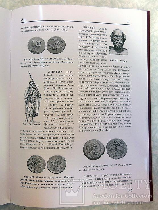 Античные монеты: иллюстрированный словарь. Латыш, В.В., фото №11