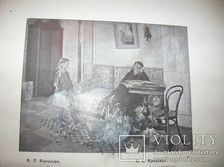 Альбом репродукций российких художников, фото №5