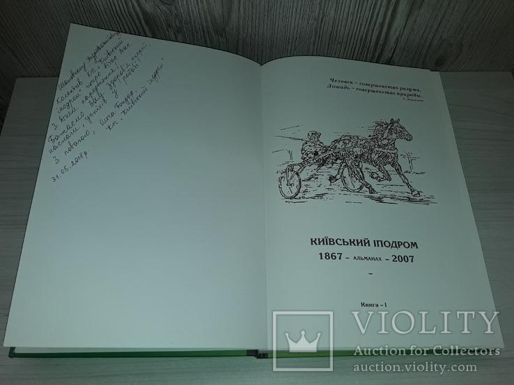 Київський іподром 1867-2007 Альманах історії., фото №6