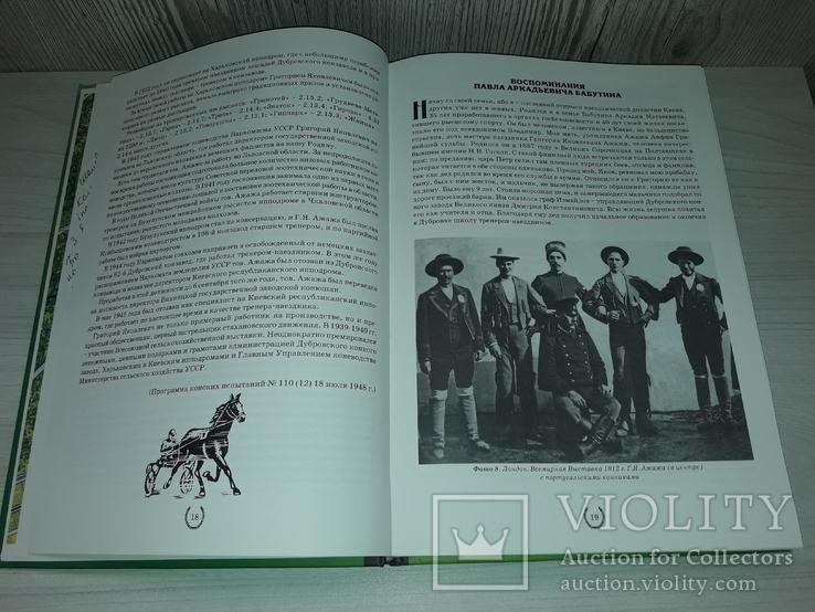 Київський іподром 1867-2007 Альманах історії., фото №9