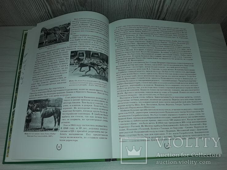 Київський іподром 1867-2007 Альманах історії., фото №10