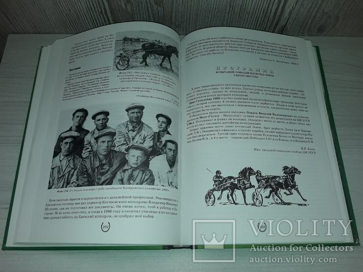 Київський іподром 1867-2007 Альманах історії., фото №13
