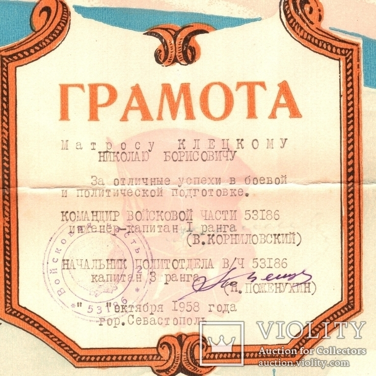 Грамота 1958 г., фото №3