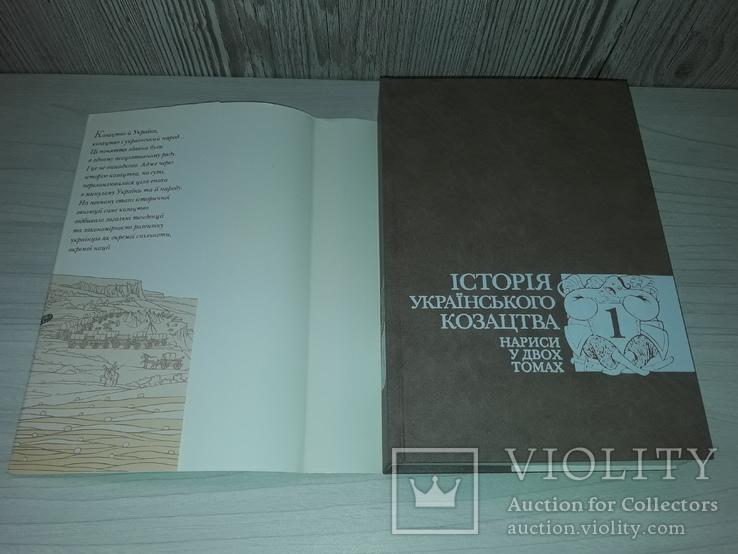 Історія українського козацтва Нариси у двох томах Наклад 3000, фото №5