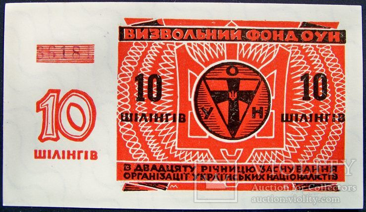 10 шилінгів. Визвольний фонд ОУН. 1949 р. Unc.