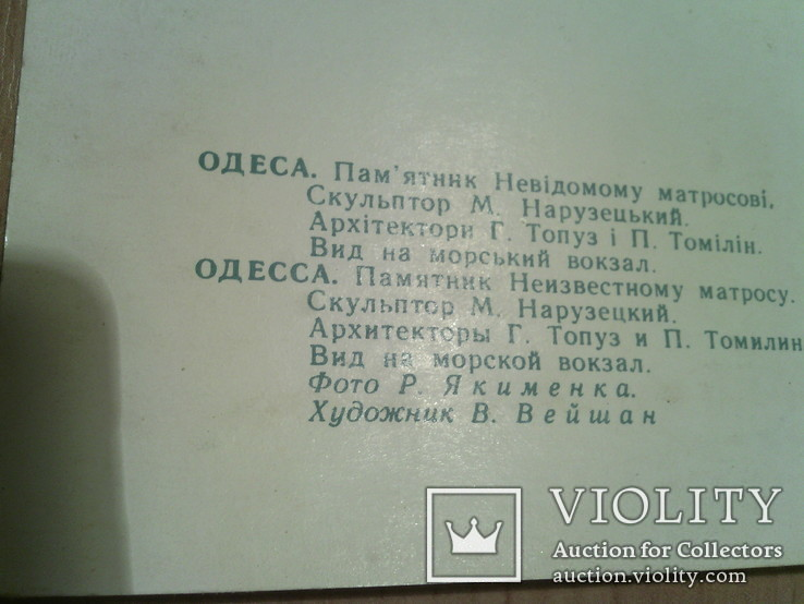 На згадку про Одесу ( Памятник  Неизвестному матросу и морвркзал). изд. РУ 70-е, фото №3