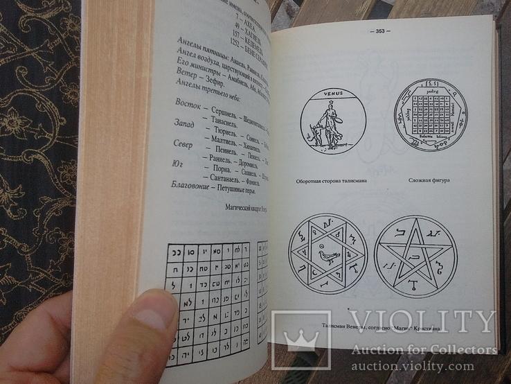 Практическая Магия.Переиздание с 1912 года., фото №6