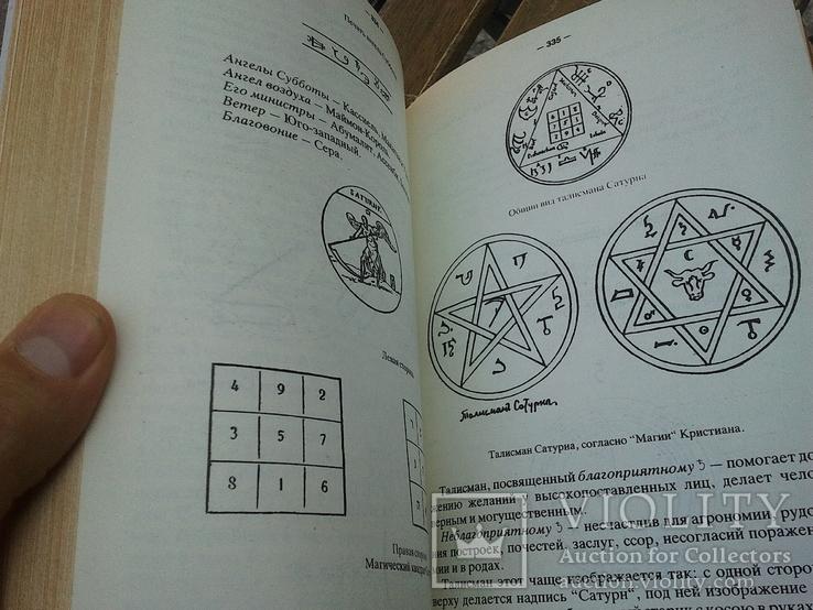 Практическая Магия.Переиздание с 1912 года., фото №8