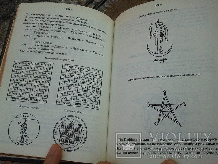 Практическая Магия.Переиздание с 1912 года., фото №10