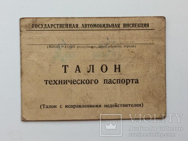 Талон техпаспорт на ГАЗ 51А, фото №2