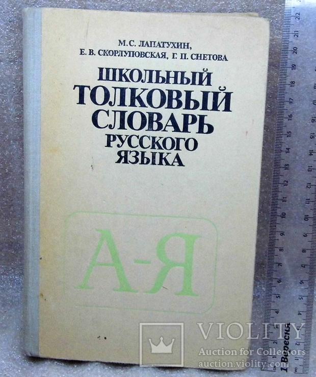 Школьный толковый словарь русского языка, фото №2