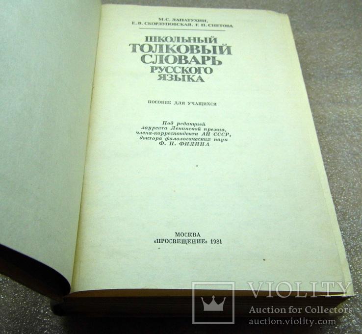 Школьный толковый словарь русского языка, фото №4