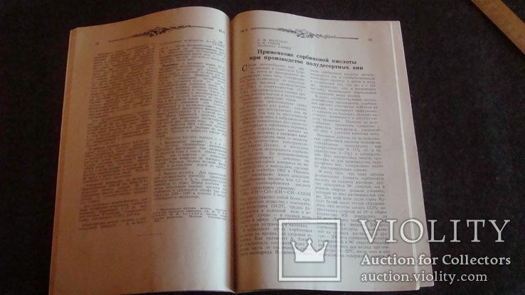 Садоводство, виноградарство и виноделие Молдавии 6/1963, фото №4